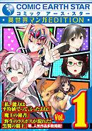 コミックアース・スター異世界マンガEDITION Vol.1