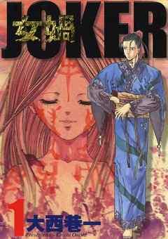 女媧 JOKER (1)