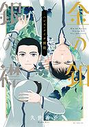 金の釦 銀の襟 -パレス・メイヂ側聞-【電子限定おまけ付き】