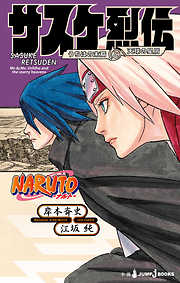 NARUTO―ナルト― サスケ烈伝 うちはの末裔と天球の星屑