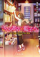さくら書店の藍子さん 小さな書店のささやかな革命