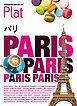 地球の歩き方 Plat01 パリ