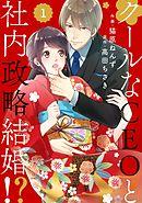 comic Berry'sクールなCEOと社内政略結婚!?1巻