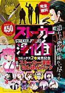 『ストーカー浄化団』コミックス2巻発売記念 恐怖!ストーカー漫画 試し読みパック