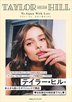 Taylor Hill To Japan With Love テイラー・ヒル 日本へ愛をこめて