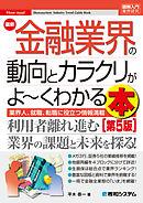 図解入門業界研究 最新 金融業界の動向とカラクリがよ~くわかる本 [第5版]