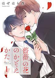 薔薇の花のかぞえかた 分冊版 1