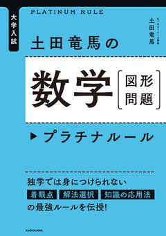 大学入試 土田竜馬の 数学[図形問題] プラチナルール