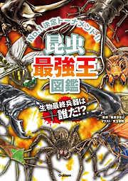 昆虫最強王図鑑