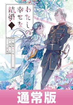わたしの幸せな結婚 3巻通常版【デジタル版限定特典付き】