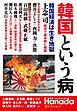 月刊Hanadaセレクション 韓国という病