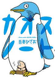 カオスノート【電子限定特典付き】