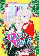 HARD DRUG -ハード・ドラッグ-