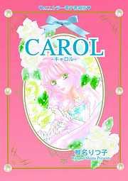 CAROL -キャロル-