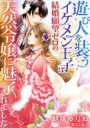 遊び人を装うイケメン王子は結婚願望ゼロの天然令嬢に魅了されました