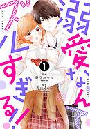 noicomi溺愛なんてズルすぎる!! 1巻