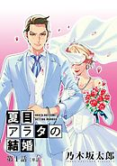 夏目アラタの結婚【単話】 1