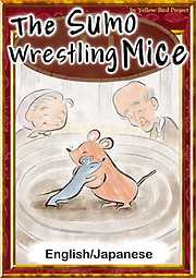 The Sumo Wrestling Mice 【English/Japanese versions】