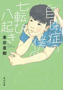 自閉症の僕の七転び八起き - 東田直樹   Gracelutheranbtown.org
