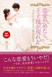 【無料小冊子】恋愛やめたら、王子様が現れた ~幸せにしかならない魔法の恋愛~