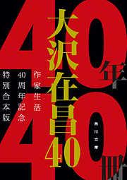 大沢在昌40