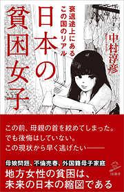 日本の貧困女子