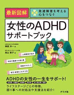 最新図解 女性のADHDサポートブック