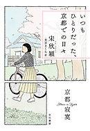 いつもひとりだった、京都での日々