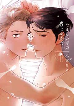 やましい恋のはじめかた【電子限定特典付き】【コミックス版】