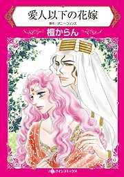 愛人以下の花嫁