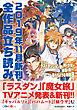 GA文庫&GAノベル2019年11月の新刊 全作品立読み(合本版)