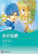 氷の伯爵【分冊版】1巻