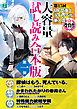 第15回MF文庫Jライトノベル新人賞受賞作 大容量試し読み合本版第一弾