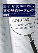 改訂版 条項対訳 英文契約リーディング