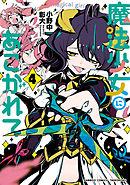 魔法少女にあこがれて (4)