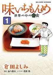 味いちもんめ 世界の中の和食(1)【期間限定 試し読み増量版】