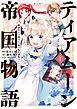 ティアムーン帝国物語~断頭台から始まる、姫の転生逆転ストーリー~@COMIC1