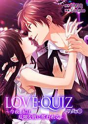 LOVE:QUIZ ~今夜、私は危険な彼に奪われる~ トワダ編 vol.0