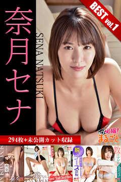 294枚+未公開カット収録 奈月セナ BEST vol.1