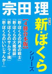 角川文庫 新・ぼくらシリーズ【合本版】
