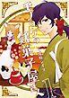 モノのケの妖菓子屋さん 1巻
