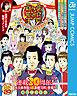 増田こうすけ劇場 ギャグマンガ日和&ギャグマンガ日和GB 連載20周年メモリアル日和