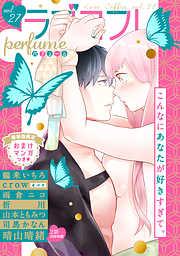 ラブコフレ vol.27 perfume 【限定おまけ付】