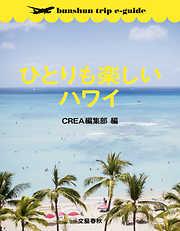 ひとりも楽しいハワイ【bunshun trip e-guide】