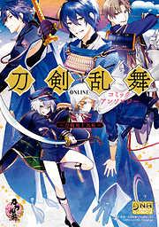 刀剣乱舞-ONLINE- コミックアンソロジー ~刀剣男士迅疾~