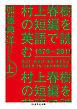 村上春樹の短編を英語で読む 1979~2011 上