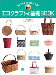エコクラフトの基礎BOOK
