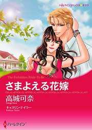 さまよえる花嫁【分冊版】1巻