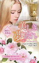 美しき夢破れ【ハーレクイン・プレゼンツ作家シリーズ別冊版】