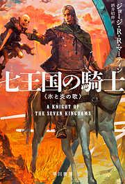 七王国の騎士